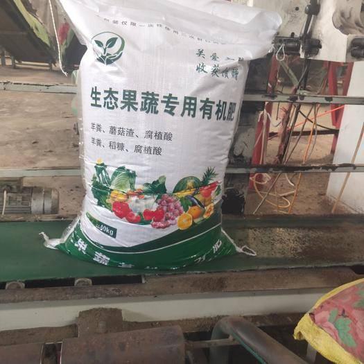 滨州沾化区 纯发酵羊粪,,有机肥,品质保证,蔬菜,水果苗专用肥料