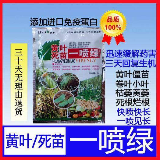 梅州平远县氨基酸肥料 一喷绿,死叶黄叶,枯萎黄萎,迅速缓解药害,死根烂根,小叶变大