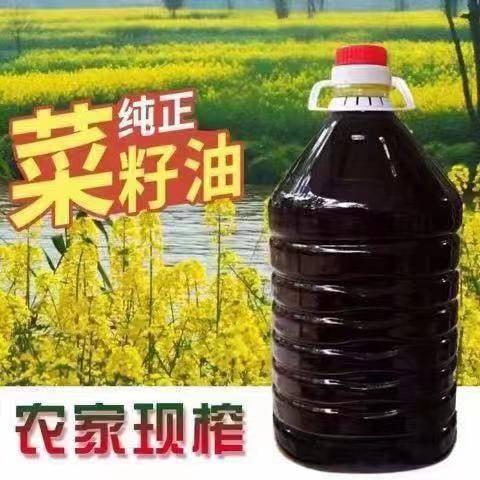 鹽城東臺市 五斤裝菜籽油農家自榨純天然非轉基因傳統物理壓榨食用