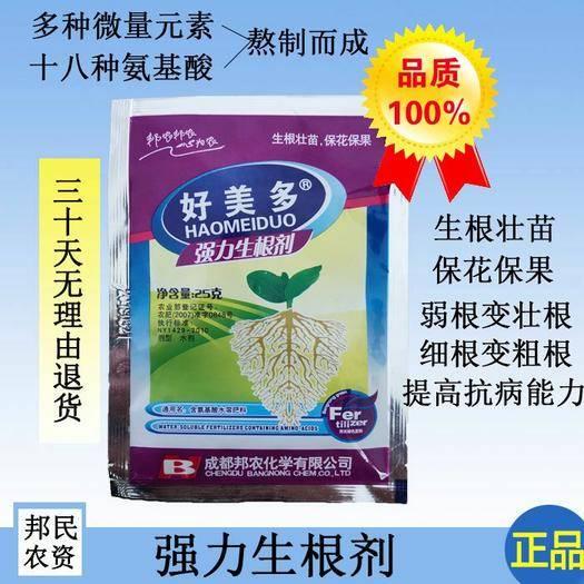 梅州平远县氨基酸肥料 强力生根剂,生根壮苗,弱根变壮根,细根变粗根