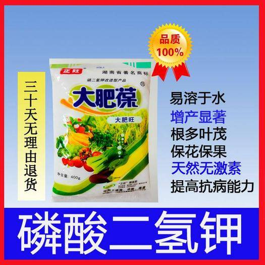 梅州平远县磷酸二氢钾 400克,根多叶茂,天然无激-素,保花保果,提高抗病能力