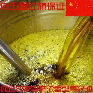 渭南富平縣 農家古法壓榨菜籽油,不純不香不要錢!