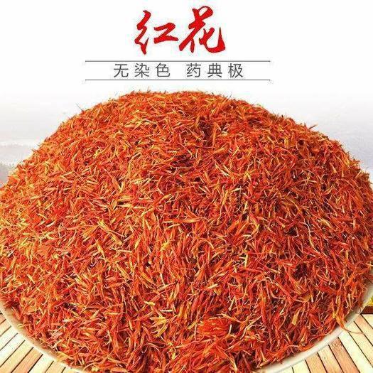 亳州譙城區紅花 新疆,正品無硫,一斤起包郵,無需運費,