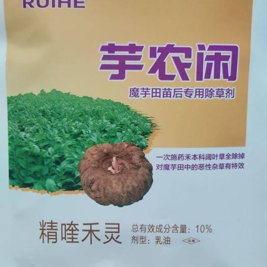 曲靖富源縣 魔芋 苗后除草專用 絕對保證不傷害魔芋