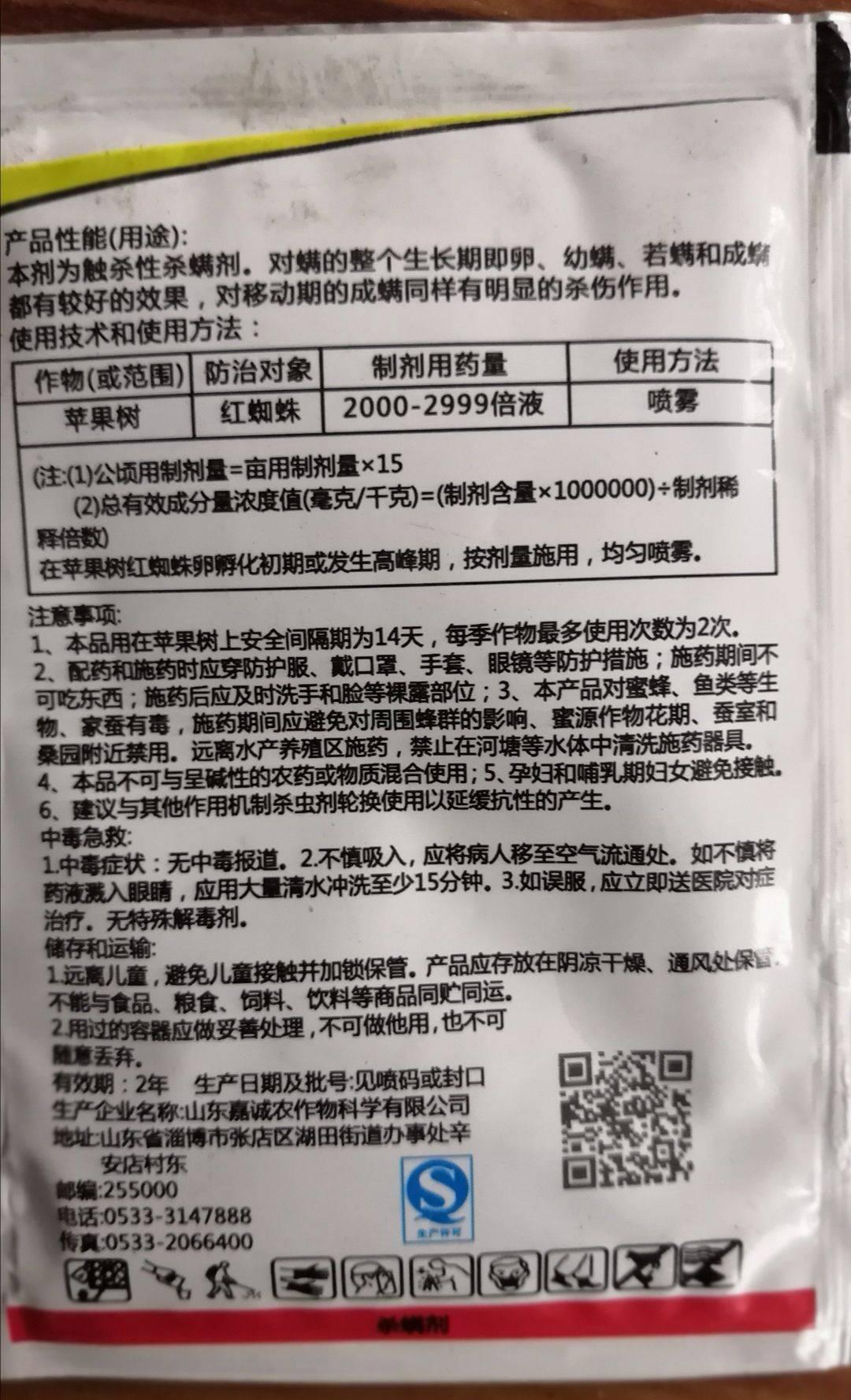20%哒螨灵粉剂10克苹果树红蜘蛛杀螨剂