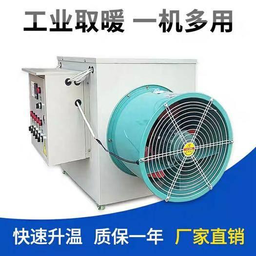潍坊青州市养殖设备 养殖保温升温加热电暖风机,养殖鸡猪必备散热器,大型养殖场供暖