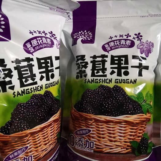 滁州南譙區桑葚干 桑椹干特級,無沙可泡茶、泡酒也直接食用