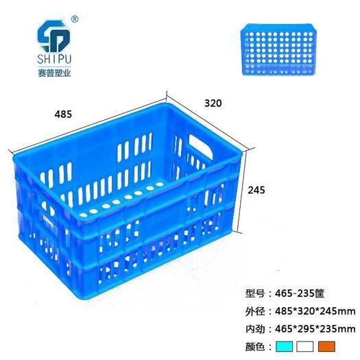 重庆江津分类盒 465-235蔬菜水果筐厂家直销