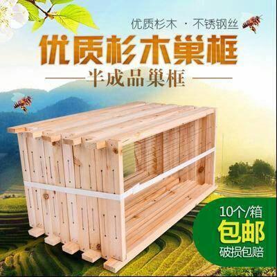 许昌长葛市 蜂巢框,中蜂,意蜂标准巢框半成品,蜜蜂蜂具,每件十框。