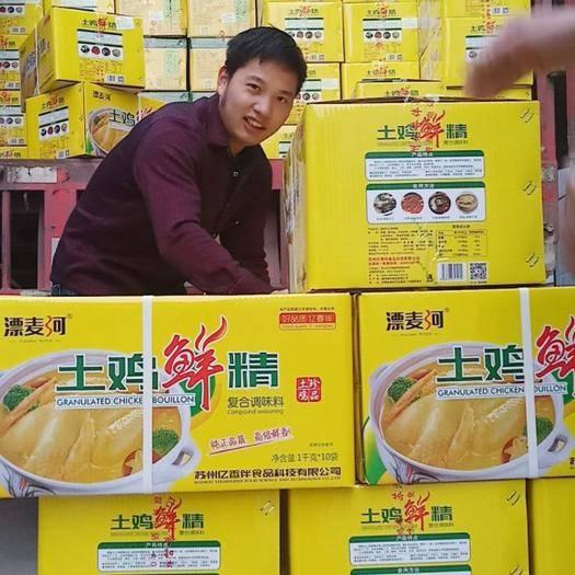 蘇州太倉市雞精 特價促銷江浙滬皖包郵。箱箱有禮,全國招商。