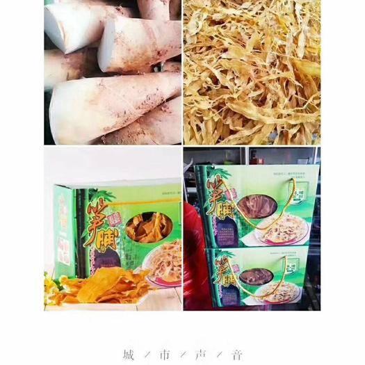 揭阳白花菜 新鲜笋片  欢迎提前订购[微笑]