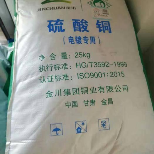 洛陽膽礬 硫酸銅