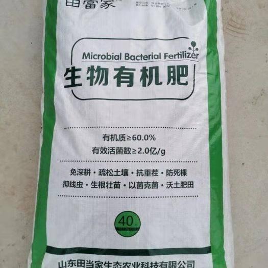 潍坊诸城市 田当家生物有机肥(柱状)工厂直销到农场,无中间商80斤/袋