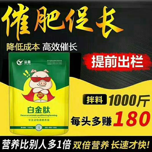 郑州金水区浓缩料 猪快速催肥 拉大骨架 3天吃多防病抗病5天皮红毛亮