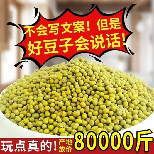 大同 綠豆5斤29.9包郵熱銷中……