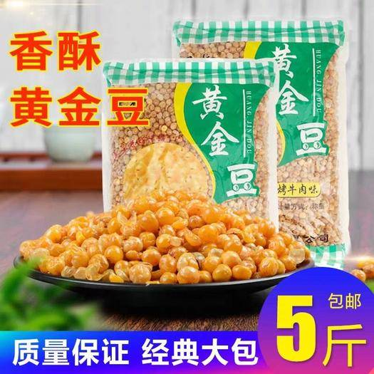 青島 黃金豆油炸豌豆5斤裝酥香脆豆牛肉香辣味下酒菜休閑即食零食包郵