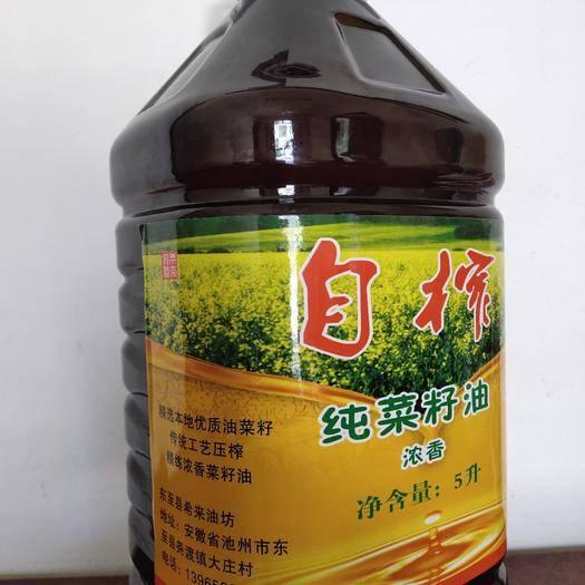 池州東至縣 自榨純菜籽油,精選本地油菜籽,傳統工藝壓榨,精煉濃香菜籽油