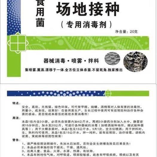 新乡辉县市鲜平菇 场地接种专用消毒剂