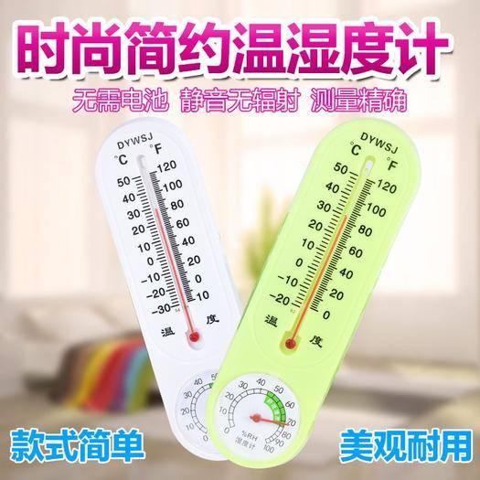 金華東陽市多功能溫度計 溫度計室內家用大棚紅水溫度計養殖溫濕度計農業大棚干濕溫度計