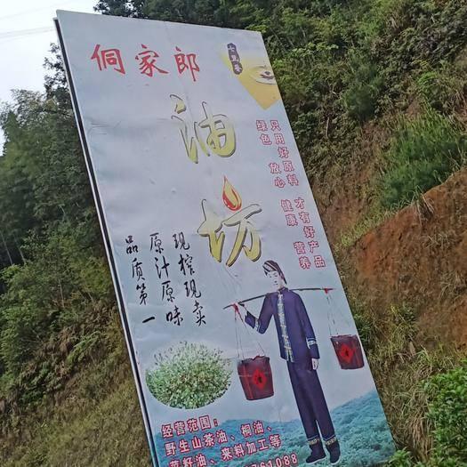 天柱县 专业生产桐油