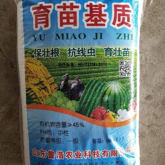 莘县育苗基质 营养土 国标50L 有各瓜果蔬菜.中草药草莓等各种配方