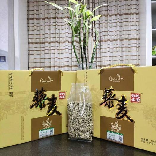 靜樂縣 白藜麥米3斤禮盒裝白藜麥精選大顆粒(10盒部分地區包郵)