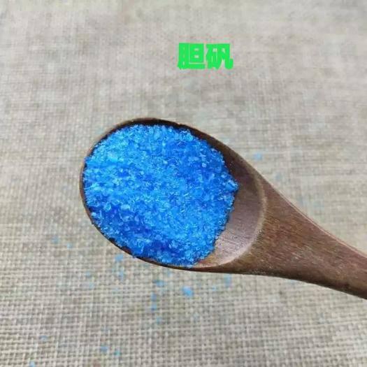 保定安國市膽礬 結晶體類中藥 平價直銷 代打粉 袋裝 一件包郵