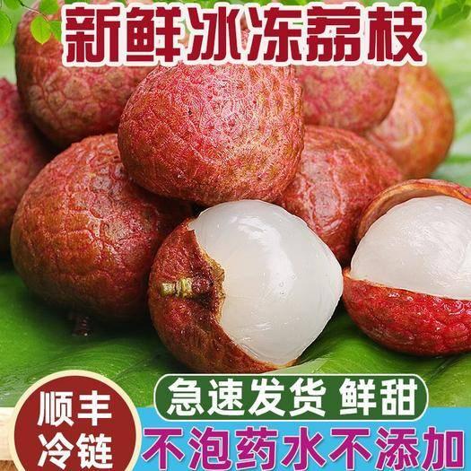 漳浦縣 冷鏈發貨 新鮮水果冰凍荔枝黒葉鮮甜荔枝3/5斤非妃子笑白糖