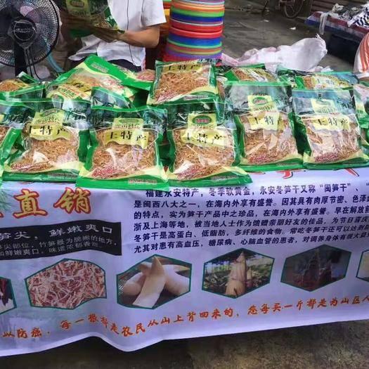 廣州白云區竹筍干 袋裝 1年以上