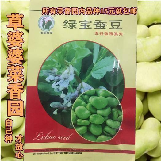 沭阳县 蚕豆种子碗豆种子新种子包邮