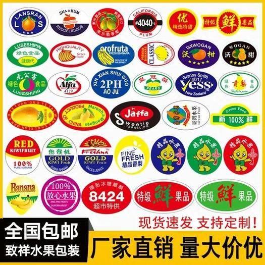 鄭州標簽定制 水果商標 廠家直銷 量大價優