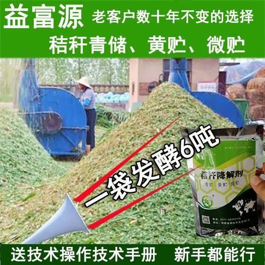 郑州金水区青贮类饲料 益富源玉米秸秆青贮剂青储存1包发酵5吨牧草保鲜剂