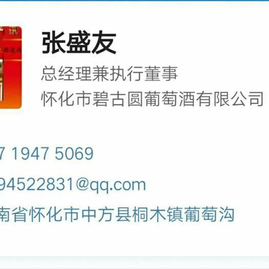 中方县刺葡萄 1-1.5斤 10%以上 2次果