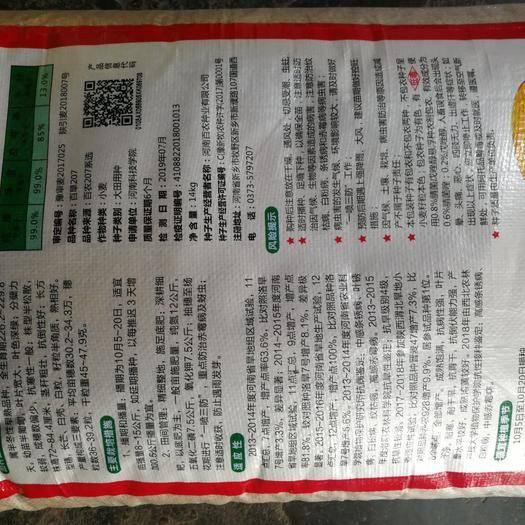 鄭州二七區 百旱207小麥種子