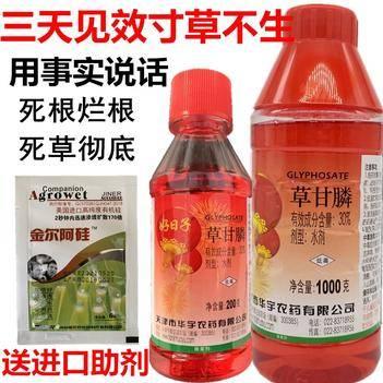 30%草甘膦(41%草甘膦异丙铵盐)死草烂根不反弹