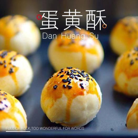 南寧興寧區蛋黃酥 雪媚娘紅豆1個55-60g單獨包裝散裝日期新鮮保質期120天