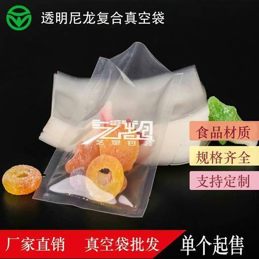 成都真空包裝袋 尼龍復合真空袋(10~18長)單邊8絲