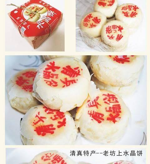 西安乳饼 水晶饼 水晶饼 老式五仁月饼陕西西安水晶饼 传统月饼