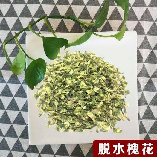 滄州運河區 特級脫水槐花,泡發率5~6倍。味道濃郁,餃子/包子/餛飩首