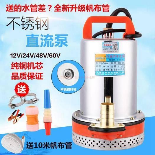 鹤岗 农用12V24V48V60V伏直流水泵电瓶电动车灌溉洗车潜