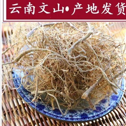 文山文山市 文山三七根干品,煲湯燉雞專用食材【包郵】