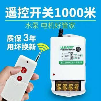 水泵遥控开关 遥控开关220v水泵无线大功率遥控器抽水泵电源智能控