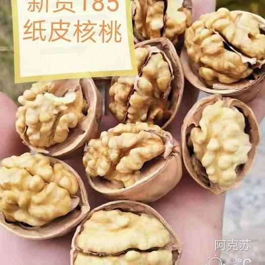 郑州新郑市 今年新货185薄皮核桃新货,新货,新疆阿克苏纸皮核桃皮薄