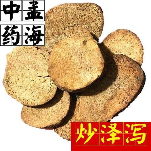 菏澤鄄城縣 炒澤瀉 正品澤瀉 大統裝過篩貨