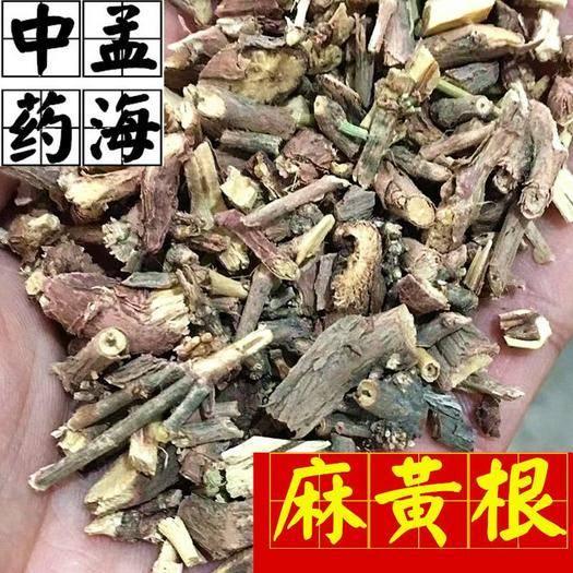 菏澤鄄城縣 麻黃根 專業批發中藥材