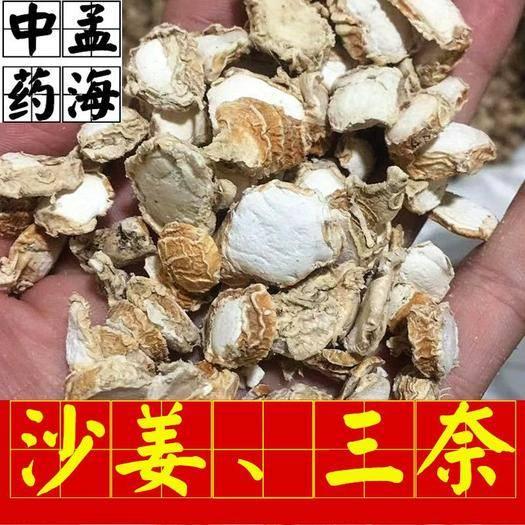 山东省菏泽市鄄城县 山奈 三奈 沙姜 味道好 价格低 供应大货 批发香料