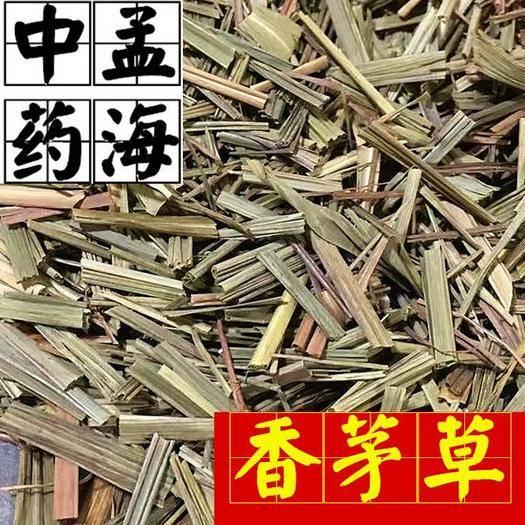 菏泽鄄城县 香茅草 香草 颜色好 新货