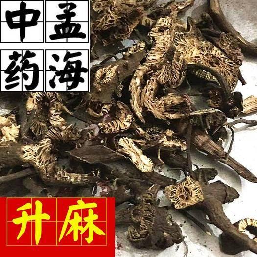 菏澤鄄城縣 升麻 過篩貨 正品 凈貨 不摻次 無加重