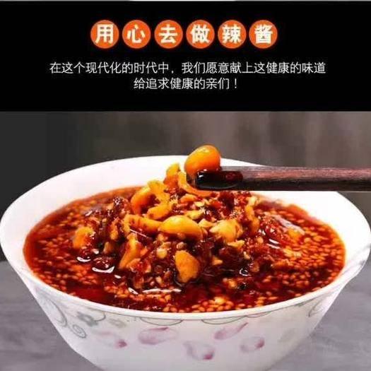 鄭州滎陽市五仁辣醬 牛家將手工制作油辣
