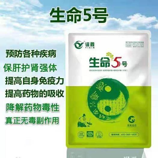 鄭州 微生物飼料添加劑 防病抗病  排毒 強肝健脾!